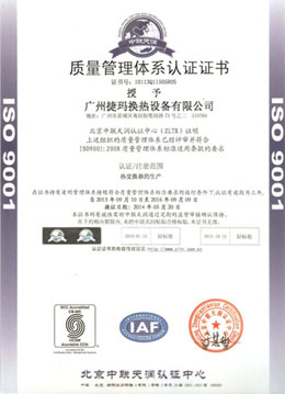 捷玛ISO9001认证