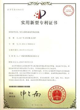 捷玛容积式盘管专利