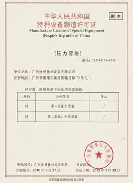 捷玛特种设备制造许可证