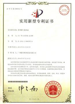 捷玛新型烟气换热器专利