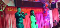 2014捷玛喜乐年会