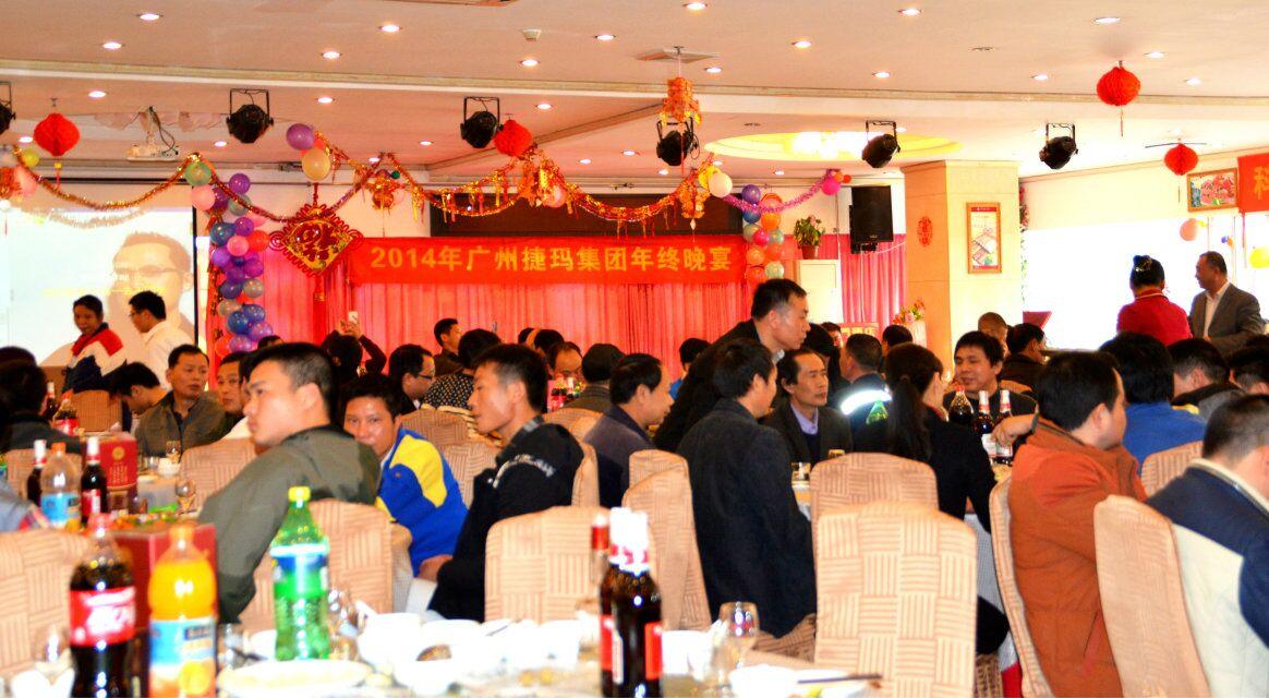 2014捷玛年终晚宴