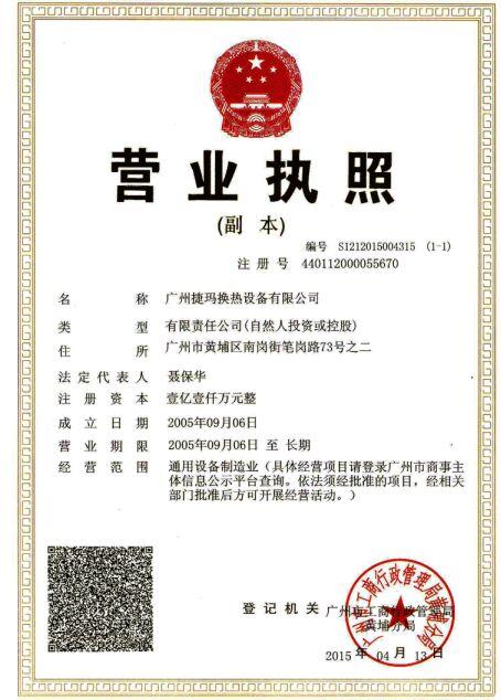 捷玛营业执照
