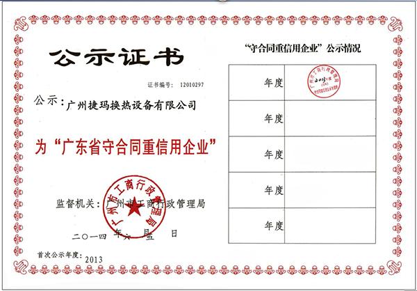 广州捷玛-广东省守合同重信用企业