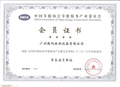 捷玛中国节能协会会员证书