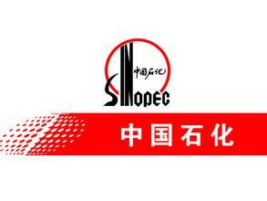 中国石化-捷玛合作客户